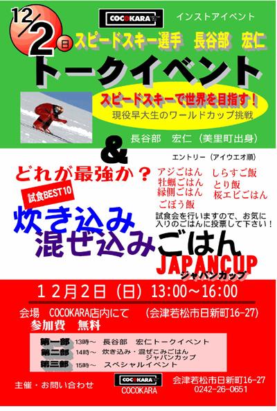 12月イベント チラシ 他店 版.jpg